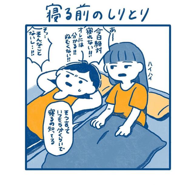 """【日常マンガ】寝る前にやった""""しりとり""""でまさかの結末w→「寝れないはずじゃ…」「返答きたww」"""