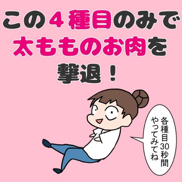 """【#4】「えっ、すご!」太もものお肉を""""4種のエクササイズ""""で撃退できる!<漫画で分かる!ダン子のダイエット>"""