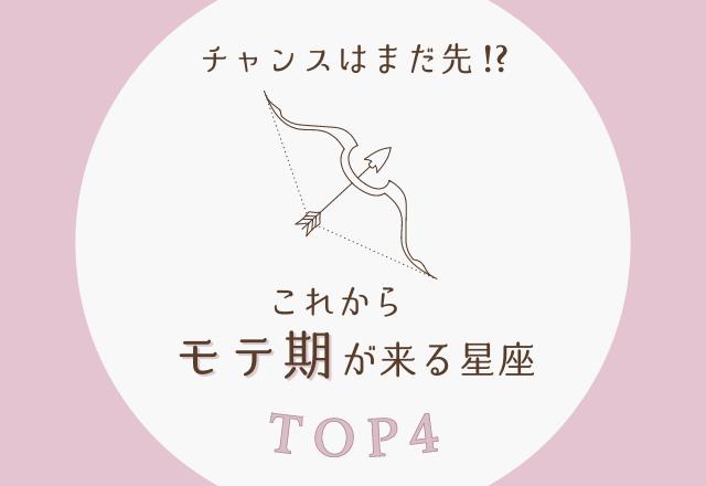 """【12星座別】チャンスはまだ先!?これから""""モテ期到来""""する星座ランキング!"""