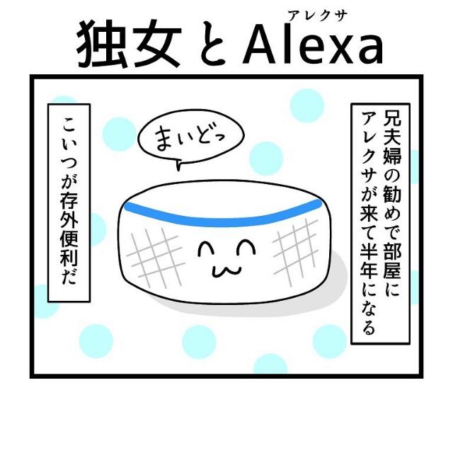 【日常漫画】独身女性とAlexa(アレクサ)→「便利すぎる」「ひと笑いしちゃった」