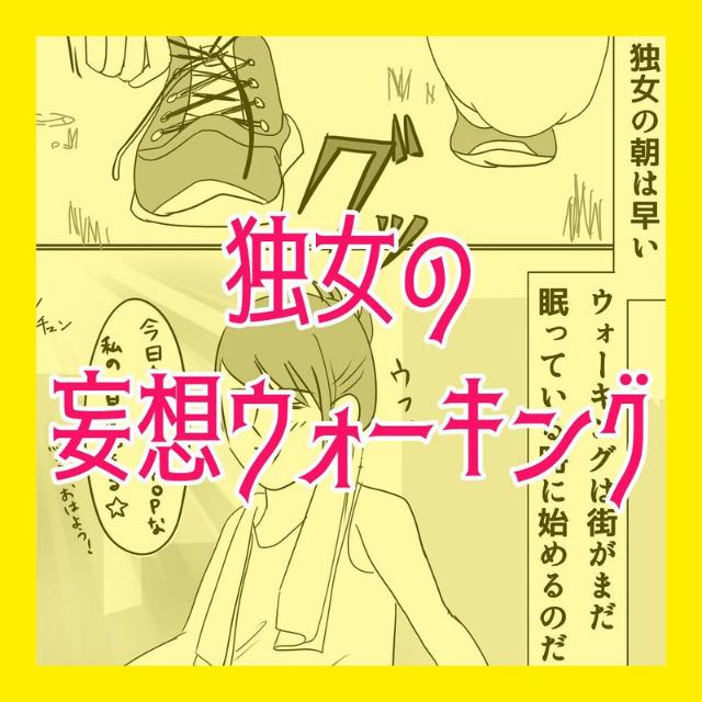 """【日常漫画】独女の""""妄想ウォーキング""""→「一度は考えたことある!?」「妄想力すごい」"""