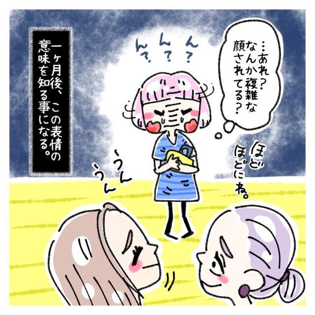 """【#2】「なんか複雑な顔されてる?」異動決定後、先輩たちの""""不穏な表情""""の意味とは…<知られざる女の闇>"""