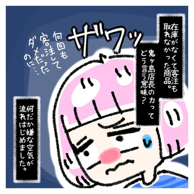 """【#4】「何かがオカシイ…。」不審な在庫状況…正体は""""店長の力""""だった?<知られざる女の闇>"""