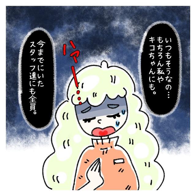 """【#5】「私も正直手に負えなくて…」先輩の爆弾発言…""""店長の本性""""とは一体→<知られざる女の闇>"""