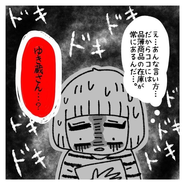 """【#6】ついに見えた社長の""""裏の顔""""…「もうすぐ1ヶ月経とうとしてる…」→<知られざる女の闇>"""