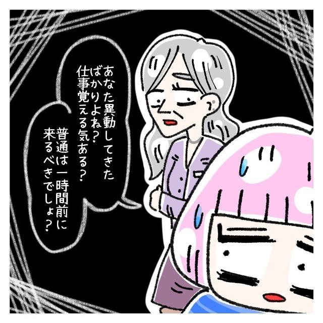 【#8】「普通は1時間前に来るべきでしょ?」気付いたら異動して1ヶ月経っていた…。<知られざる女の闇>