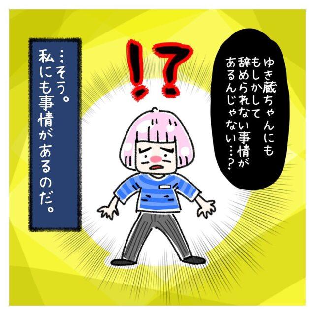"""【#12】「耐えてるというより耐えるしかない…」もはや店長の""""生贄""""状態。辞めたくても辞められない""""理由""""とは…?<知られざる女の闇>"""