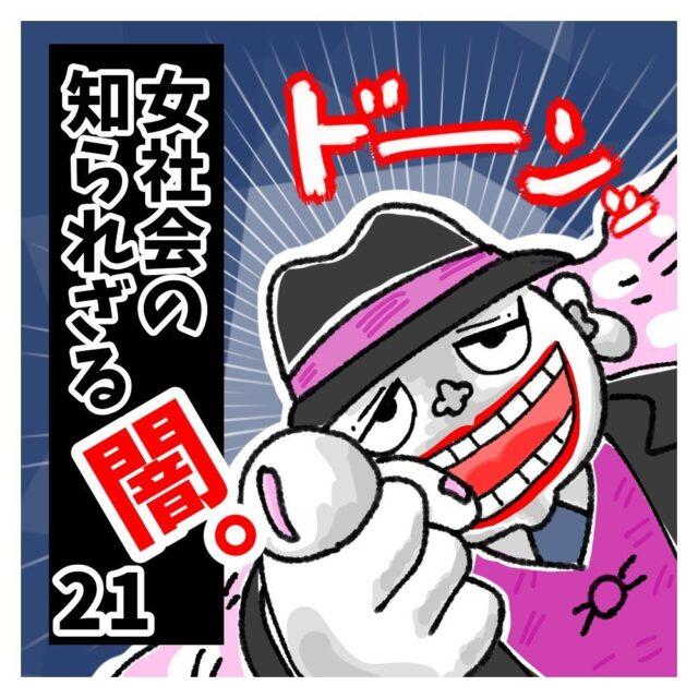 """【#21】店長に対する怒りを堪えられず、""""復讐心""""でいっぱいになって…。<知られざる女の闇>"""