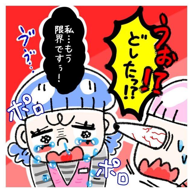 """【#22】ついに泣き出してしまった""""同僚""""。2人で慰め合っていたところまた新たなる事件が…。<知られざる女の闇>"""