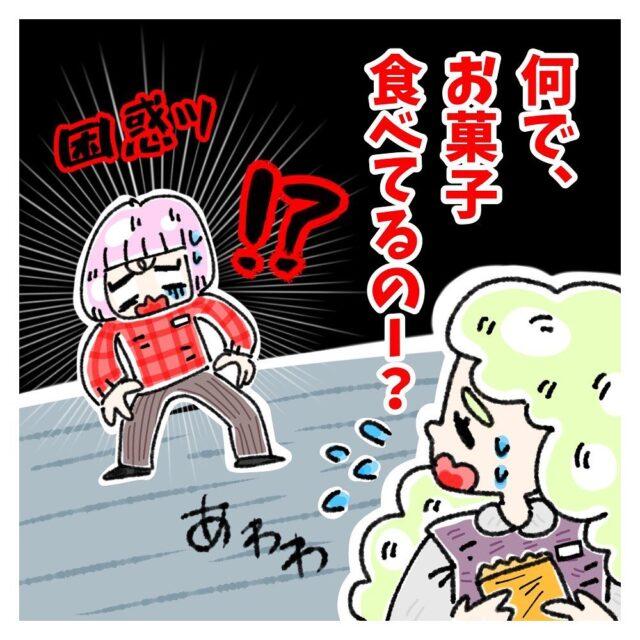 【#23】業務中すぐにストックに隠れる同僚。何してるのか覗いてみたら…→「お菓子食べてる?!」<知られざる女の闇>