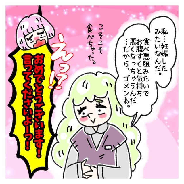 """【#24】業務中に隠れてお菓子を食べる同僚。実は""""妊娠""""していた!<知られざる女の闇>"""