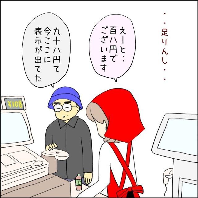 """【#4】108円なのに98円しか出さない""""例のオジさん""""…。「それで通用すると思ったの?」「怖すぎ」<名指しでクレームを受けた話>"""