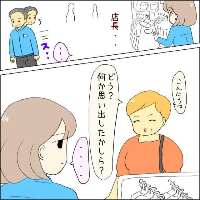 【#3】「どう?何か思い出した?」しつこく店に来るオバさん。行動はエスカレートしていき…?<言いがかりをつけられたお話>