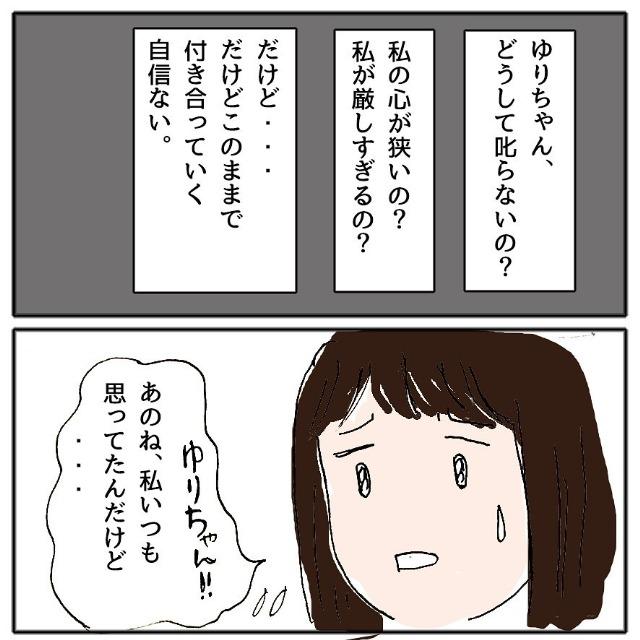 """【#6】「どうして叱らないの?私の心が狭いの?」ついに""""ママ友""""に言っちゃった…!<ママ友にモヤモヤ>"""