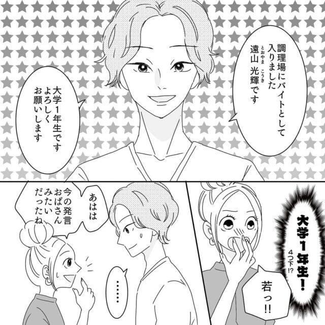 """【#1】夢に描いてた東京生活とは違い""""バイト三昧""""の毎日。でもバイト先にイケメン新人がやってきて…「若っ」<東京恋愛備忘録>"""