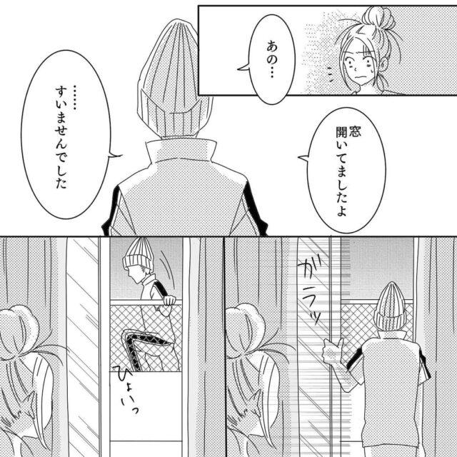 """【#3】「あの…窓開いてましたよ」自分の部屋に""""見知らぬ男が""""侵入…。でも何もせず出ていった…?!<東京恋愛備忘録>"""