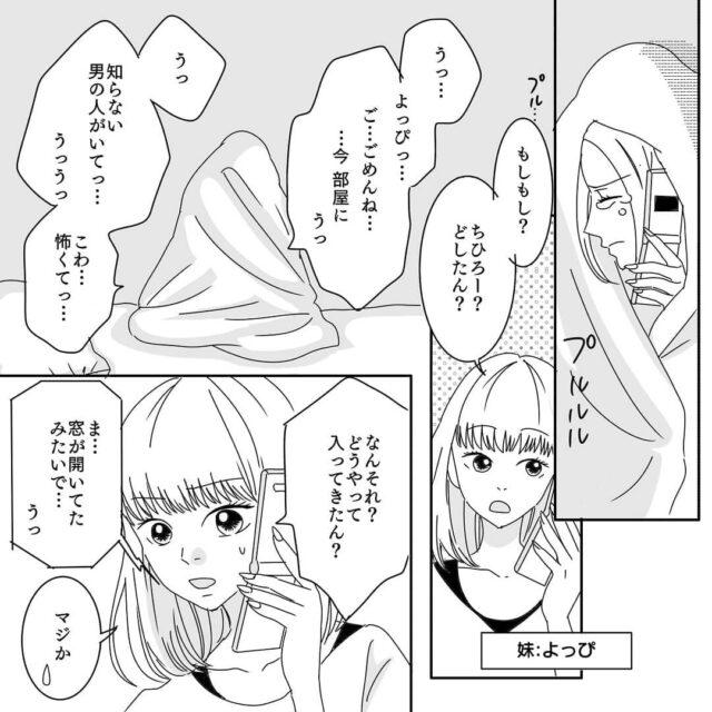 """【#4】大切な原稿は""""無事""""だった…。見知らぬ男は何もせずに出て行ってしまい…→「東京怖っ…」「何がしたかったんだろ」<東京恋愛備忘録>"""