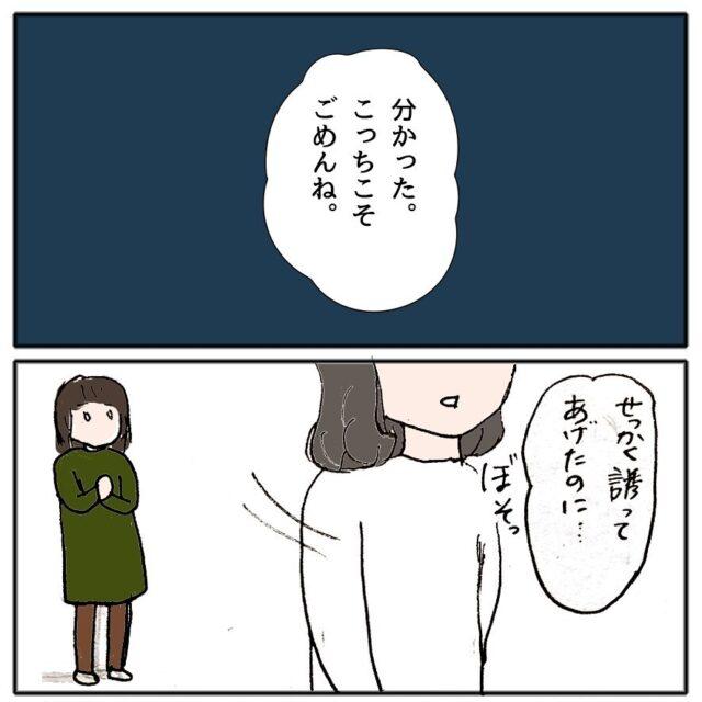 【#4】断っても断ってもしつこく誘ってくるママ友。「最初から勧誘目当てだったの…?」<親切なママ友>