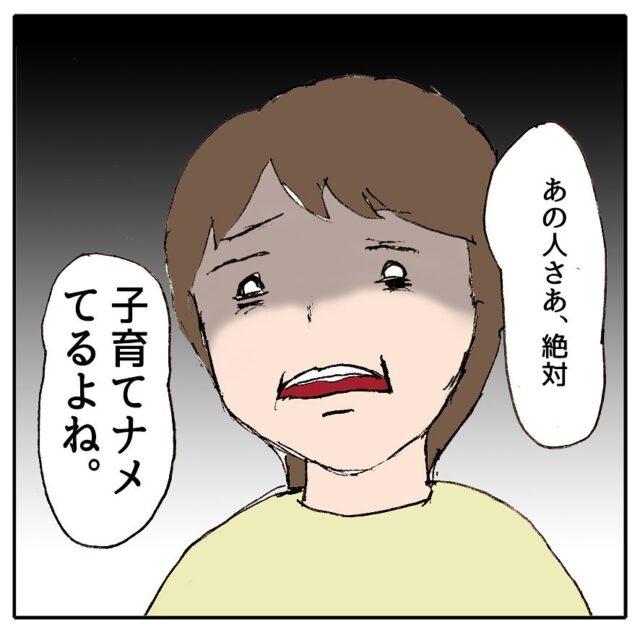 【#2】「こんなこと言う人じゃなかったのに」仲良くしていたママ友が急変して…<変わってしまったママ友>