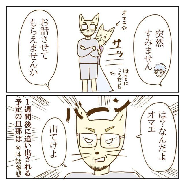 """【#29】ついに""""モラ子の旦那""""登場!さて話そうと思ったら…「え、お前も?!」<サレカノ>"""