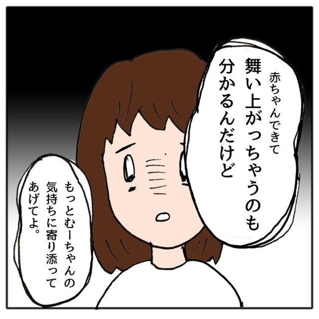 【#3】「赤ちゃんできて舞い上がってるんじゃない?」娘がママ友の子に意地悪してると言われ…<変わってしまったママ友>