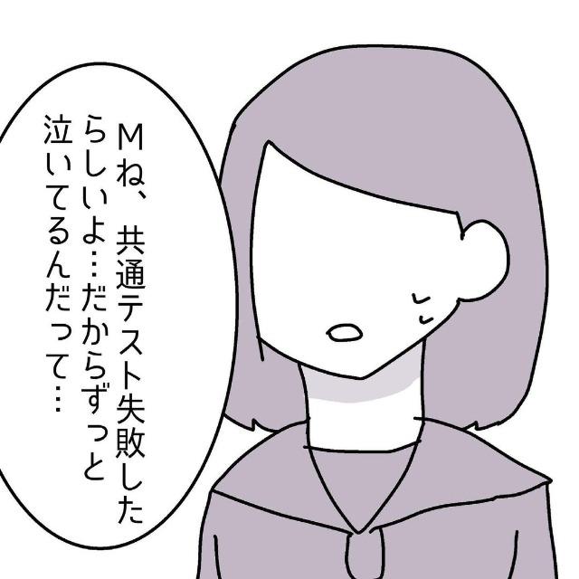 【#10】朝、学校に行くと席で1人泣いているM。友達から理由を聞いてみると…「2次試験でも逆転不可能」<実録!私の周りのサイアク女>