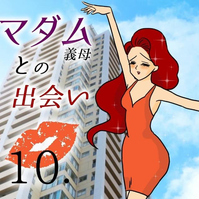 【#10】「マダムの家何階?」4階で降りた先にあったものは…<マダムとの出会い>