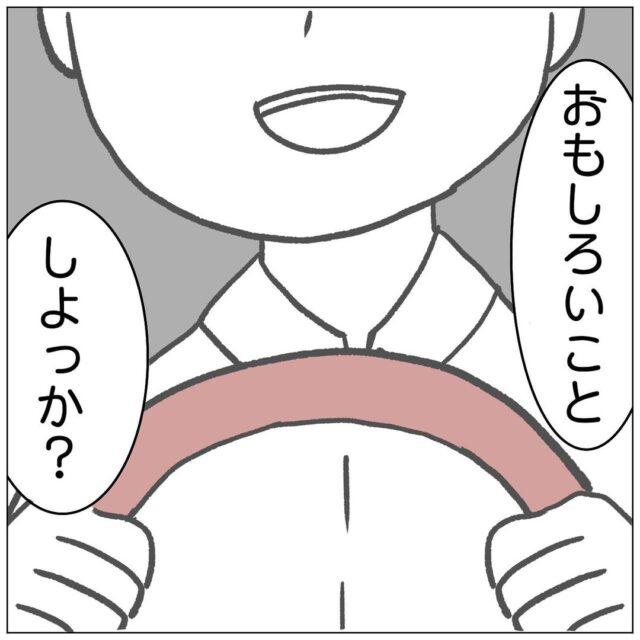 """【#8】急に車内で大声出した先輩。""""おもしろいことしよっか?""""と次にやり始めたこととは…「ドン引きw」「嫌な予感しかしない…」<1個上の先輩からのハラスメント話>"""
