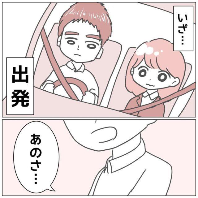 """【#7】「ちょっと眠いから…」車の中で先輩と2人きり。先輩がいきなり""""やりはじめたこと""""とは…!?<1個上の先輩からのハラスメント話>"""