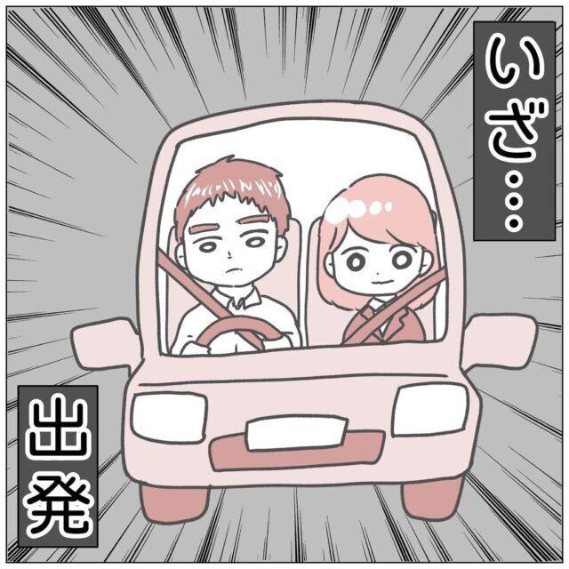 """【#6】例の先輩の取引先を引き継ぐことになり、初めて一緒に車で""""同行""""に行くことになったが…?<1個上の先輩からのハラスメント話>"""