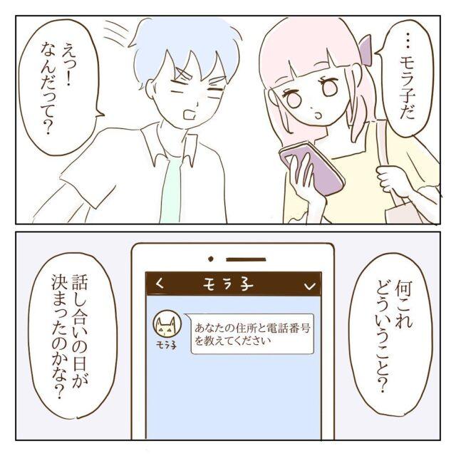 【#41】会社を辞め、社長にも謝らせ、全てが終わるかと思ったら…モラ子から突然「被害届を出す」とLINEが来た。<サレカノ>
