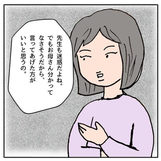 """【#6】いつの間にかグループの会話は批判中心に。そんな中""""あること""""に気がついてしまった…。<私何かしましたか?>"""