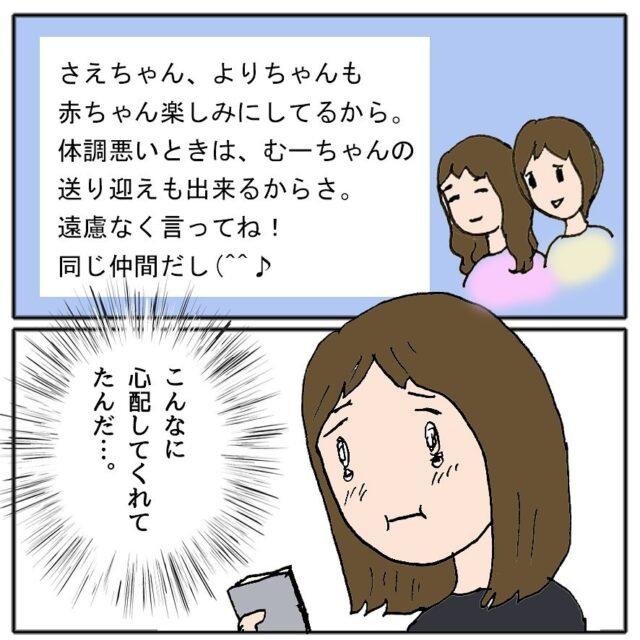 【#7】体を気遣ってくれるママ友たち。でもまたトラブルの予感…。「悪い人じゃないのは分かってるんだけど…」<私何かしましたか?>