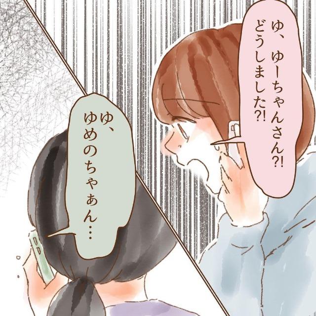 """【#7】彼氏の母親から""""交際を反対""""された先輩が泣きながら電話かけてきた→「分かるけど」「状況が状況…」<マウントのひどい先輩と縁を切っちゃった話>"""