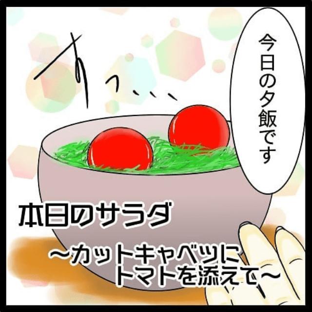 【日常漫画】手抜き料理がバレるの巻→「あるある~」「たまにはいいよね」