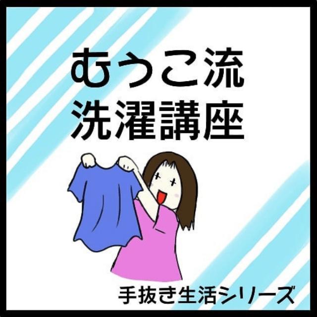 【日常漫画】アナタは洗濯するの好き?→「共感できる~」「ワイルドすぎ」