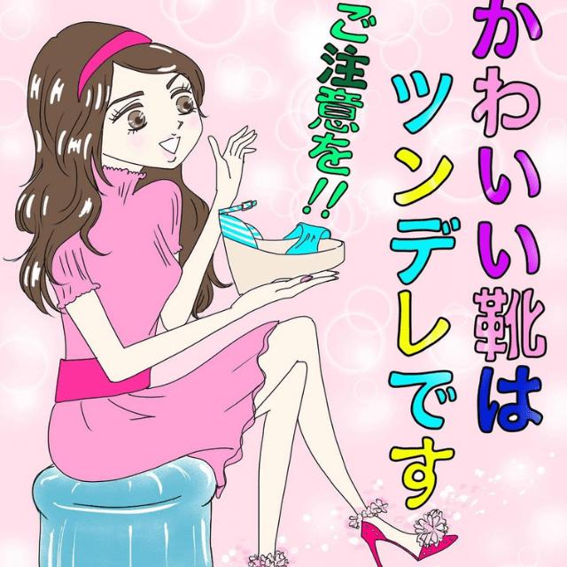 """【日常漫画】""""美しさのための痛み代償""""なんです→「女性なら共感の嵐」「心の葛藤だ」"""