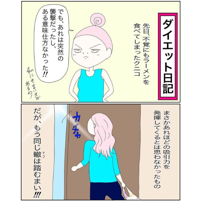 【ダイエット漫画#2】今度こそ危険から逃れられるか!?→「前回で学んだよねw」「前より増えてるw」