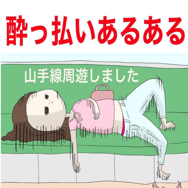 【日常漫画】お酒を飲みすぎたアラサー女の結末…→「酔っ払いあるある~」「共感できちゃうw」