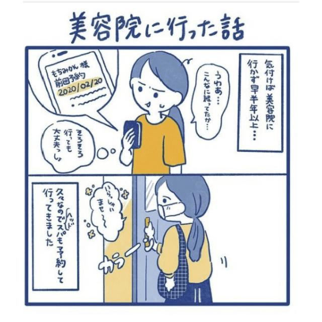 【日常漫画】美容院にいった時の平和なお話→「皆頑張っている」「ほっこりするな~」
