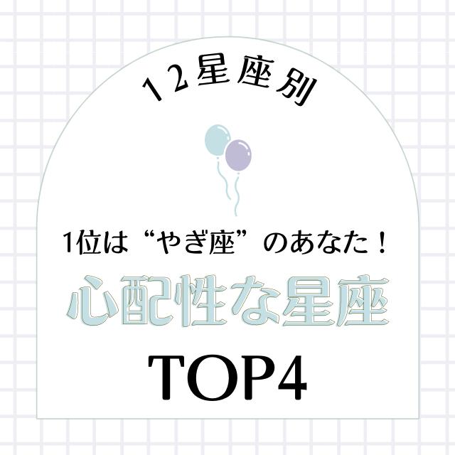 """【12星座別】1位はやぎ座のあなた?!""""心配性な星座""""TOP4!"""