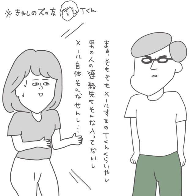 """【#6】突然""""男の連絡先""""を消せと言われ「Tくんしか連絡しないから…」と断ると、彼氏が衝撃の行動に…!?<束縛彼氏の実態>"""
