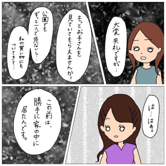 """【#12】ついに""""放置子の親""""に会いにいくことに。出てきたのは綺麗な女性だったが…!?<放置子が勝手に家にいた話>"""