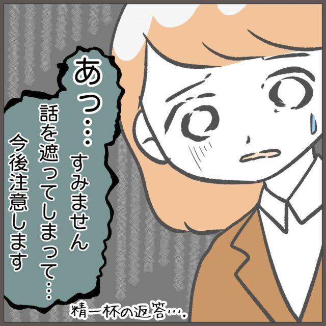 """【#13】「男の人って怒るとこんなに怖いんだ…」先輩の話を遮って質問したら怒られてしまい、完全に萎縮したところに""""救世主""""登場?!<1個上の先輩からのハラスメント話>"""