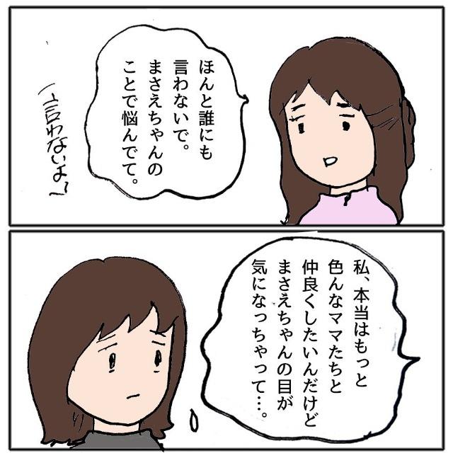 """【#21】「まさえちゃんの目が気になって」偶然スーパーで会ったグループのママ友。彼女もベテランママに対して""""同じ不満""""を持っていた…。"""
