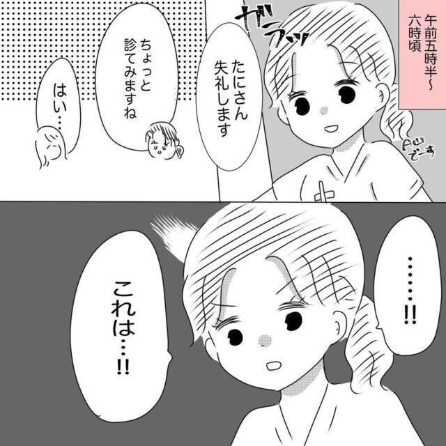 【#10】看護師に弱音を吐いていたら、陣痛の間隔が短くなり…?→「…これは…!!」<初産でガチで死ぬかと思った話>