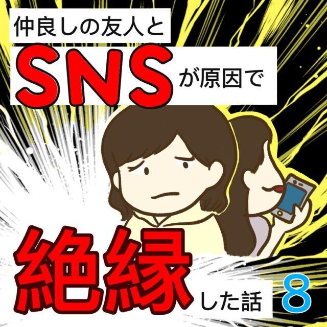 """【#8】「言わないでって言ったのに!」友人から聞いたお泊り会の話。軽い気持ちでメッセージを送ると目を疑う""""返事""""が…。<仲良しの友人とSNSが原因で絶縁した話>"""