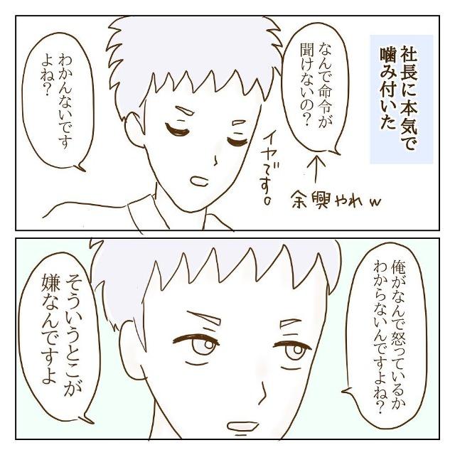 """【#61】パワハラが止まらないタヌキ社長と孤立するモラ子。ついに狂犬シルバが""""反撃""""開始…!?「なんで命令が聞けないの?」<サレカノ>"""