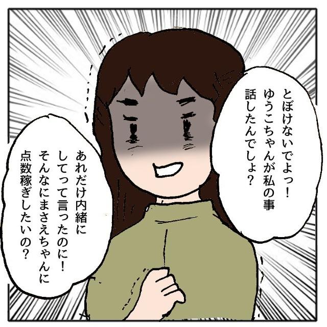 【#23】「そんなに点数稼ぎしたいの?!」グループの輪に入らなくなった友達。理由を聞いてみると原因は私で…!?<ママ友の悪口・私何かしましたか?>
