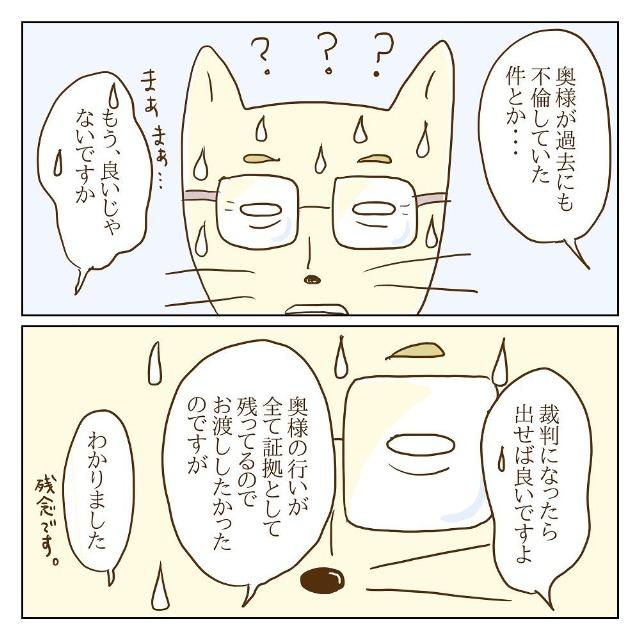 """【#63】モラ子に操られている旦那。""""必殺アイテム""""を出すとさすがに動揺し始めて…?「地獄に突き落とす」<サレカノ>"""